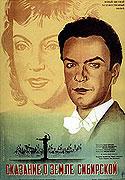 Píseň Tajgy (1947)