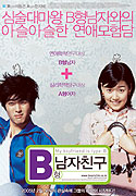 B-hyeong namjachingu (2005)