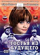 Gostya iz budushchego (1985)
