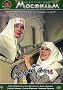 Sestry (1958)