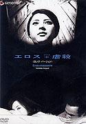 Erosu purasu Gyakusatsu (1970)