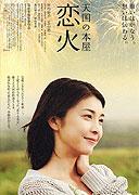Tengoku no honya - koibi (2004)
