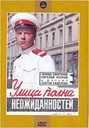 Ulitsa polna neozhidannostey (1957)
