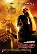 Zrozen k boji (2004)