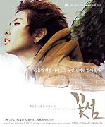 Ggot seom (2001)