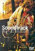 Soundtrack (2001)