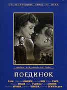 Poyedinok (1962)