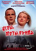 Igry motylkov (2004)