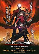 Gekijōban Fate/stay night: Unlimited Blade Works (2010)