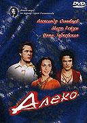 Aleko (1953)