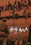 """Osmnáct výrostků<span class=""""name-source"""">(festivalový název)</span> (1963)"""