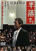 Han-ochi (2004)
