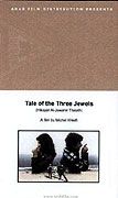 Hikayatul jawahiri thalath (1995)