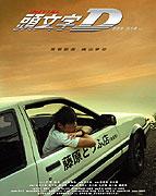 Tau man chi D (2005)