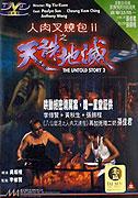 Ren rou ca shao bao II tian zhu di mie (1998)