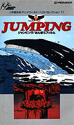 Jumping (1984)