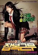 Jambok geunmu (2005)