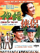 Sun gaing hup nui (2005)