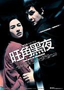 Wong gok hak yau (2004)