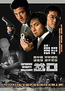 Smrtící úchylka (2005)