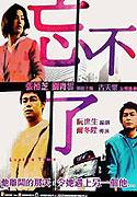 Mong bat liu (2003)