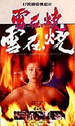 Xue zai shao (1988)