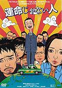 """Úplní cizinci<span class=""""name-source"""">(festivalový název)</span> (2005)"""
