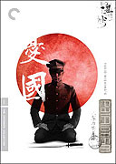 Yukoku (1966)