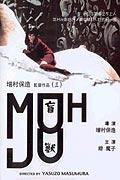 Môjû (1969)