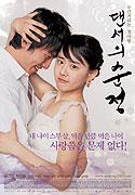 Daenseoui sunjeong (2005)