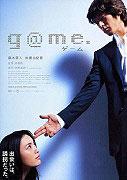 G@me (2003)