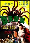 Pavučina smrti (1976)