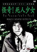 Kaiki! Shinin shôjo (2004)
