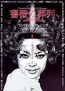 """Pohřební průvod růží<span class=""""name-source"""">(festivalový název)</span> (1969)"""