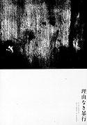 Gendai sei hanzai zekkyo hen: riyu naki boko (1969)