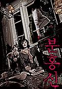 Bunhongsin (2005)