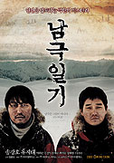 Namgeuk ilgi (2005)