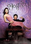 Yeonae sulsa (2005)