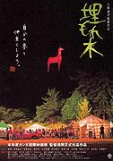 Umoregi (2005)