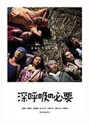 Shinkokyû no hitsuyô (2004)