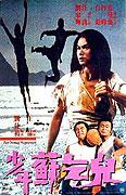 Xiao nian Su Qi Er (1985)