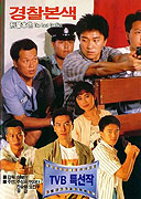 Ying ging boon sik (1988)