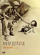Bimujang jidae (1965)