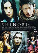 Shinobi (2005)