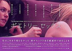 Opičí maska (2000)