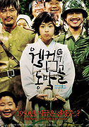 Welkeom tu Dongmakgol (2005)