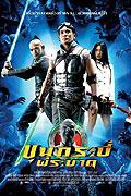 Khun krabii hiiroh (2004)