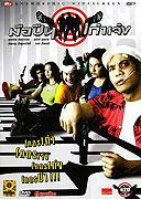 Perfect Killer (2005)