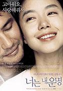 Neoneun nae unmyeong (2005)