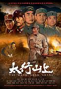 Tai Hang Shan Shang (2005)